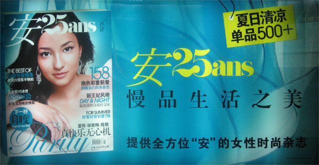25 Ans Magazine