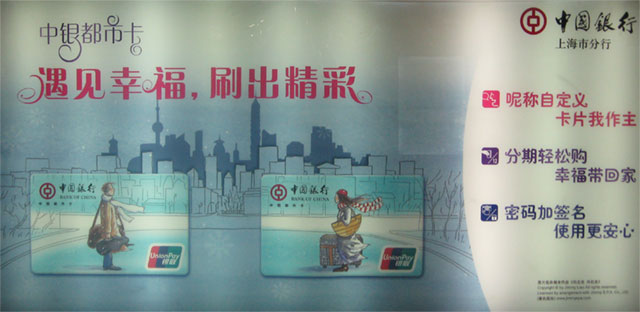 China Credit Card for Citizen