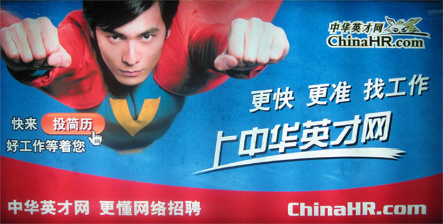 ChinaHR.com Superman