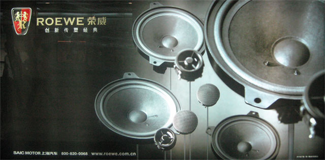 Ad Roewe Car Speakers