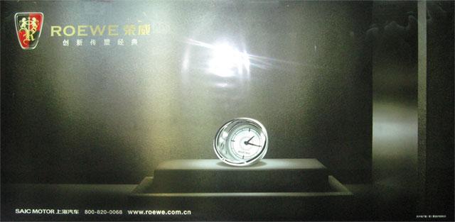 Roewe Clock