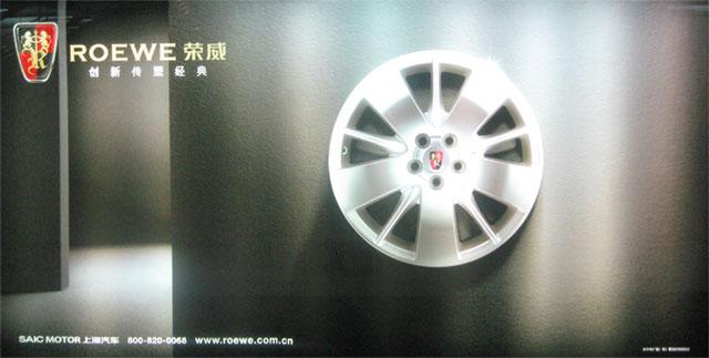 Roewe Wheel