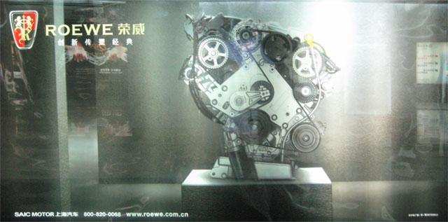 Roewe Engine