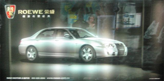 Roewe Full Car