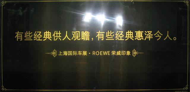Roewe Classic Impression