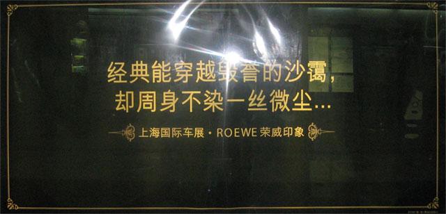 Roewe Impression