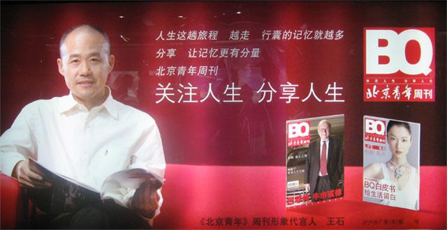 Beijing Qingnian Magazine