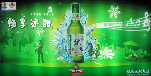 Tsingtao Chunsheng Beer