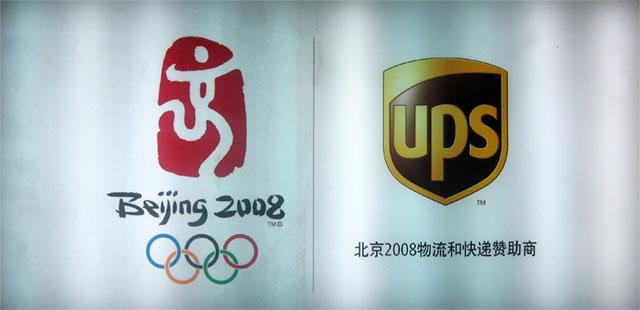 UPS and Beijing 2008